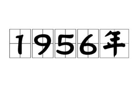 1956年是闰年吗?1956年出生的人命运如何?