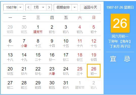 """987年有闰月吗?对应新历日期是哪个月份?"""""""