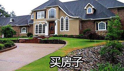 阳宅不买双是什么意思 为什么买房子要买单数