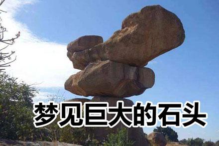 做梦巨大的石头什么意思 有什么预兆