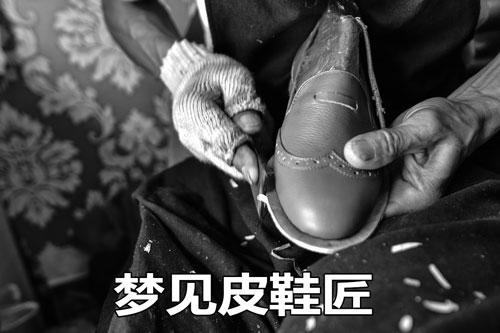 做梦梦到皮鞋匠什么意思 有什么预兆