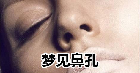做梦梦到鼻孔是好事吗 有好兆头吗