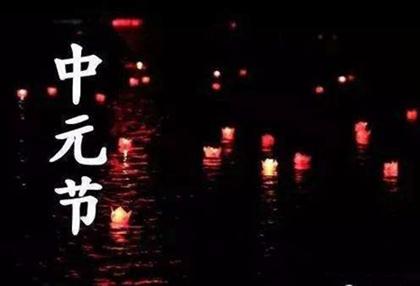 2020年七月十五中元节搬家好吗,中元普渡是什么意思?