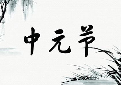 中元节有什么活动,2020年鬼节七月十五不宜出行吗?