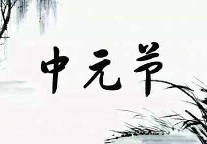 2020年七月十五中元节忌动土吗,七月半上坟注意什么?