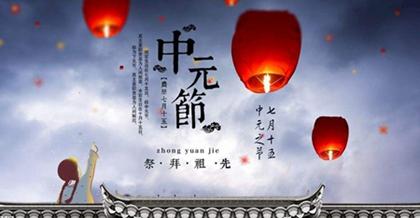 中元节的别称有哪些,2020年鬼节不适合搬家入宅吗?