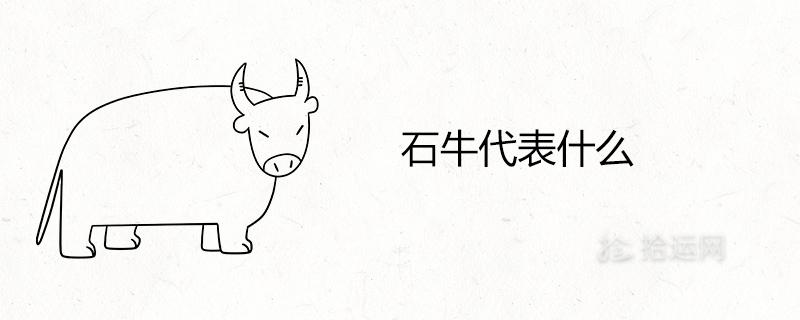 石牛代表什么 通常放在哪里