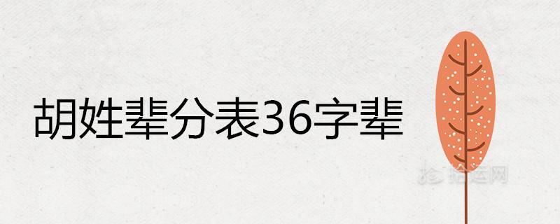 胡姓辈分表36字辈是什么