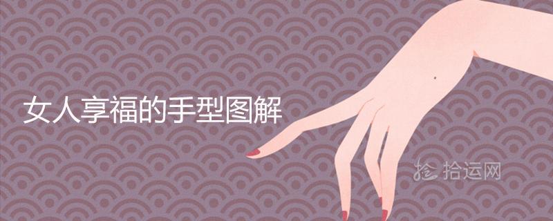 女人享福的手型图解