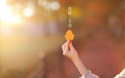 2020年农历十月哪天日子最好?黄道吉日怎么选?