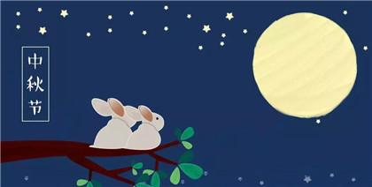 2020年中秋节在哪天?中秋节的月亮为什么那么圆?