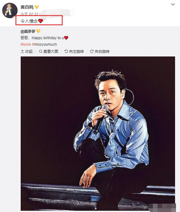 张国荣64岁冥寿,古巨基李丽珍袁咏仪众星发文为其庆生