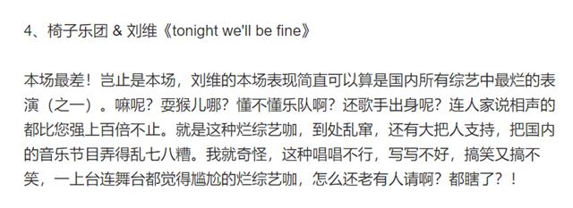 丁太昇和刘维互怼:一个是键盘侠 一个是综艺混子