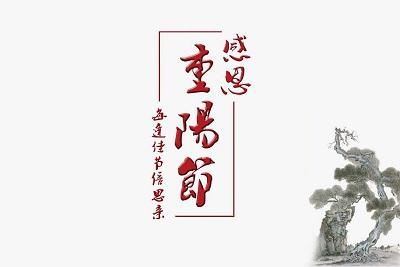 重阳节放假吗是法定节假日吗?2020年重阳财神方位