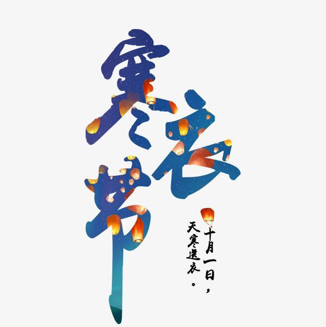 寒衣节中国各地的有什么风俗习惯?
